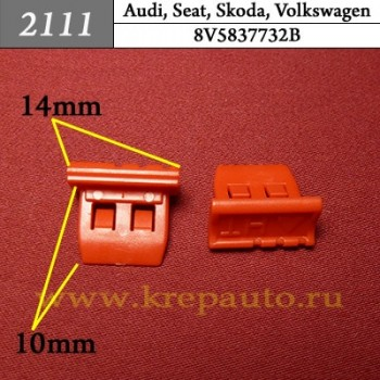 8V5837732B - Автокрепеж для Audi, Seat, Skoda, Volkswagen
