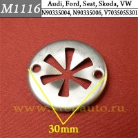 N90335004, N90335006, V703505S301 - Автокрепеж для Audi, Ford, Seat, Skoda, Volkswagen