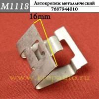 7687944010 - Автокрепеж для Различных марок