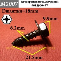 9015960477 - Автокрепеж металлический, железный