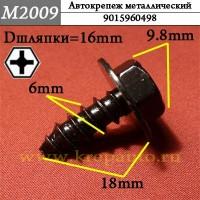 9015960498 - Автокрепеж металлический, железный