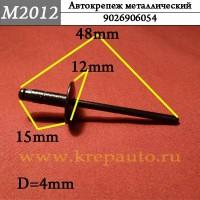 9026906054 - Автокрепеж металлический, железный