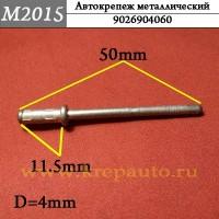 9026904060 - Автокрепеж металлический, железный