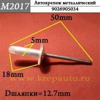 9026905034 - Автокрепеж металлический, железный