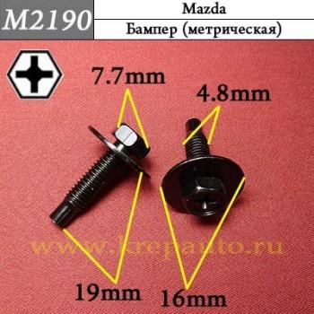Автокрепеж для Mazda